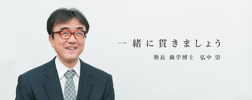 塾長メッセージ - img